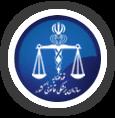 اداره کل پزشکی قانونی استان گیلان